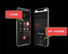 iPhone通话录音的三个方法