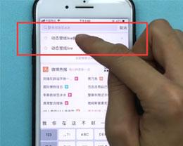 iPhone SE2动态壁纸设置方法
