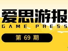 爱思游报第69期:《英雄联盟》手游今晚演示 腾讯成Marvelous最大股东