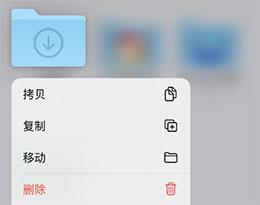 """如何使用""""iCloud 云盘文件夹共享""""功能?"""