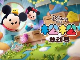 迪士尼粉丝的福利 Q萌可爱的《松松总动员》试玩!