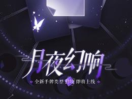 《阴阳师:百闻牌》第四种卡牌悬念来袭,全新战斗机制引爆猜测!