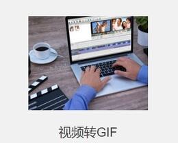 如何使用爱思助手将视频转换为 GIF 动图?