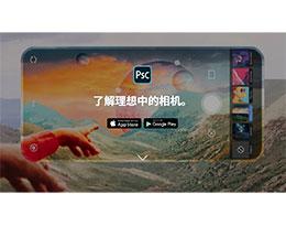 Adobe Photoshop Camera 1.0 正式上架 App Store、谷歌 Play