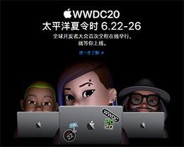 在哪里可以观看苹果 WWDC 20 主题演讲直播?