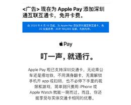 即日起为 Apple Pay 添加深圳通互联互通卡免开卡费