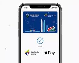 限前 10 万用户!Apple Pay 添加深圳通互联互通卡免开卡费