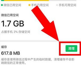 iPhone手机内存不够用?教你轻松腾出10GB内存