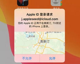 设备提示Apple ID在异地请求登录该怎么办?