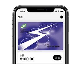 如何在 iPhone 上设置或更改快捷交通卡