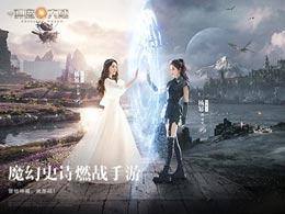 杨幂及两大神秘大咖代言 《新神魔大陆》7.2公测