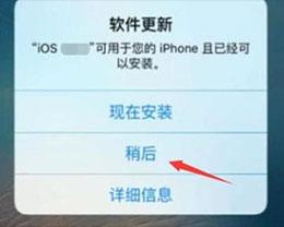 iPhone手机总提醒更新系统,需要每次都更新吗?