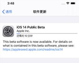 安装描述文件升级iOS 14测试版教程