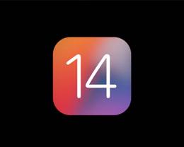iOS 14 测试版_iOS 14 测试版一键刷机教程
