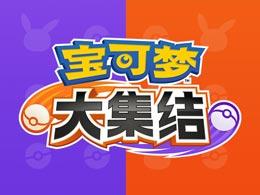 宝可梦首款团队策略对战游戏《宝可梦大集结》,手机、Switch同台竞技