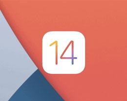 升级iOS 14 后如何降级?iOS 14 降级 iOS 13教程