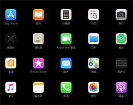 iOS 13 中自带的应用是否能够删除,有什么影响?