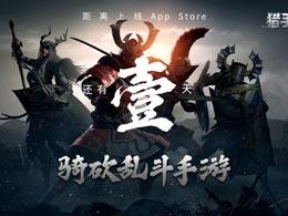《獵手之王》7月9上線AppStore,今天18點開放預下載