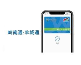 限量 250000 名,Apple Pay 岭南通免开卡费申请指南