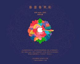 Apple Store 三里屯新店即将开业,迎来全新设计语言