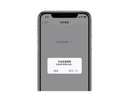 升级 iOS 13.6 GM 版后还可以收到 iOS 14 正式版推送吗?