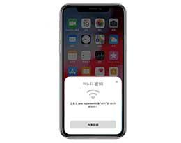 iPhone 11 如何分享 Wi-Fi 密码,无法出现设置弹窗怎么办?