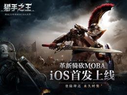 15V15史诗级混战 《猎手之王》公会系统大揭秘!