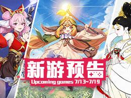 小黄鸡陪你一起冒险啦!7.13-7.19共有3款IOS新游上线!
