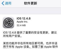iOS 12.4.8正式版_iOS 12.4.8 正式版一鍵刷機教程