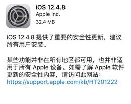 Apple 发布 iOS 12.4.8 正式版,为旧款机型修复 Bug