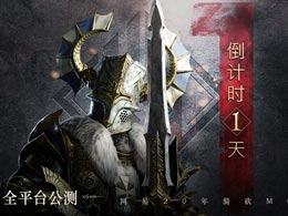 《猎手之王》预下载今日开放 全平台公测倒计时1天!