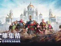 莉莉丝王牌SLG游戏《万国觉醒》定档9月23日公测