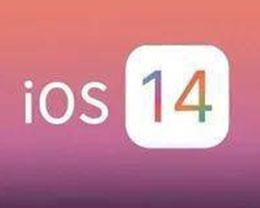 iPhone7有必要升级iOS14吗?卡不卡?