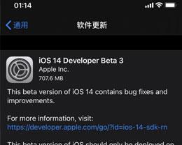 iOS 14 Beta 3更新了什么内容?附升级方法