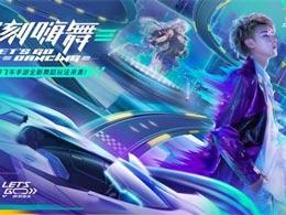 《QQ飞车手游》全新版本7月23日上线,和黄子韬一起舞力全开!