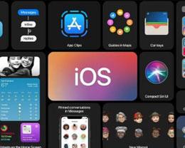 iOS14正式版什么时候发布?iOS14正式版公布日期