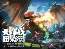 《龙之谷2》今日正式开启公测,尽情释放冒险善战天性!