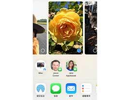 iPhone 如何关闭分享时出现的联系人信息?