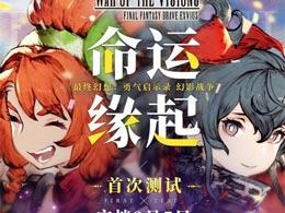 命运缘起 幻想再临 《FFBE幻影战争》首测定档8月5日