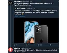 消息称苹果 120Hz 刷新率的 iPhone 将于 2022 年到来