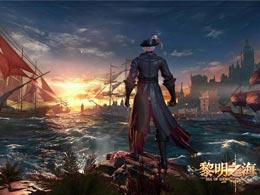 高自由度MMO手游《黎明之海》喜提版号 9月开启大规模测试