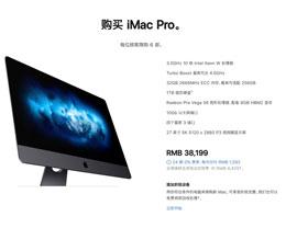 iMac Pro 更新配置选项:基础配置升级为十核 Xeon W 处理器