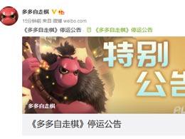 腾讯即将停运《多多自走棋》 未来将由龙渊网络全新发行上市
