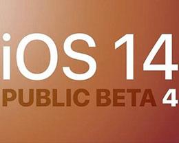 iOS 14第四个公测版发布,iOS 14正式版什么时候到?