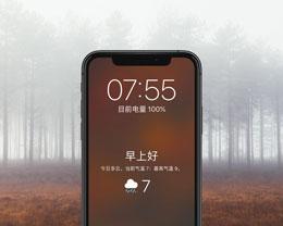 iPhone 如何在锁屏页面显示天气详情?
