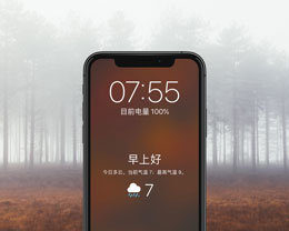 iPhone 如何在鎖屏頁面顯示天氣詳情?