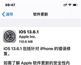 iOS13.6.1正式版更新了什么内容?如何升级到 iOS13.6.1正式版?