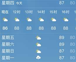 iPhone/iPad 天气温度显示异常怎么办?