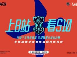 B站宣布对《英雄联盟》S10全球总决赛直播版权进行分销