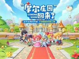 雷霆游戏签约淘米网络 独代中国大陆《摩尔庄园》手游发行